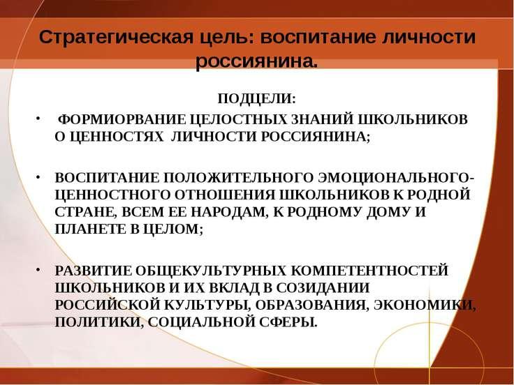 Стратегическая цель: воспитание личности россиянина. ПОДЦЕЛИ: ФОРМИОРВАНИЕ ЦЕ...
