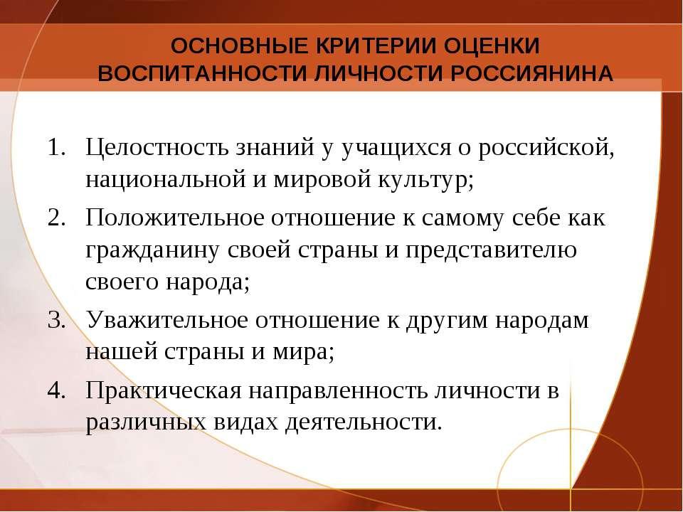 ОСНОВНЫЕ КРИТЕРИИ ОЦЕНКИ ВОСПИТАННОСТИ ЛИЧНОСТИ РОССИЯНИНА Целостность знаний...