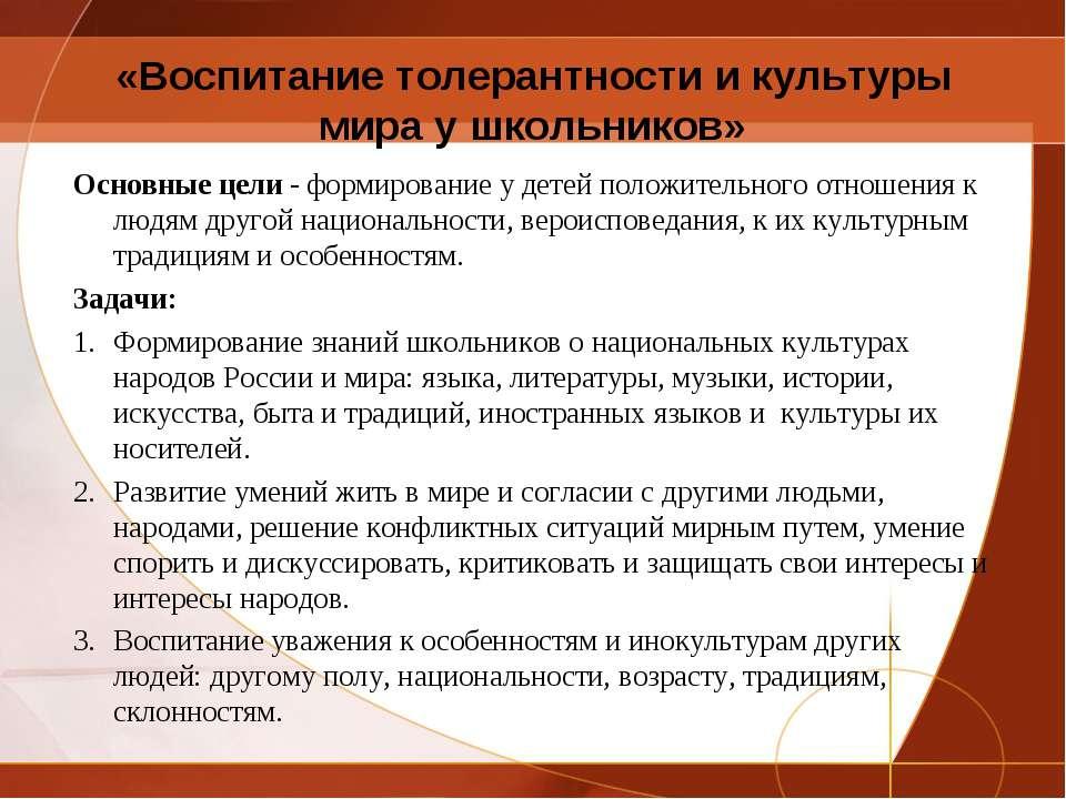 «Воспитание толерантности и культуры мира у школьников» Основные цели - форми...