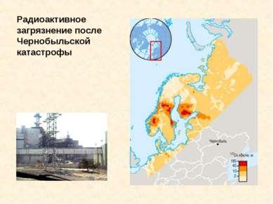 Радиоактивное загрязнение после Чернобыльской катастрофы
