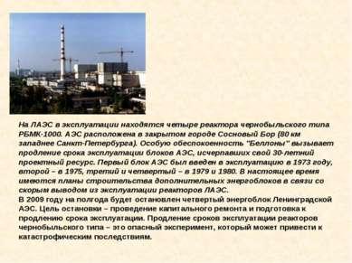 На ЛАЭС в эксплуатации находятся четыре реактора чернобыльского типа РБМК-100...