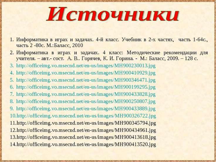 Информатика в играх и задачах. 4-й класс. Учебник в 2-х частях, часть 1-64с.,...