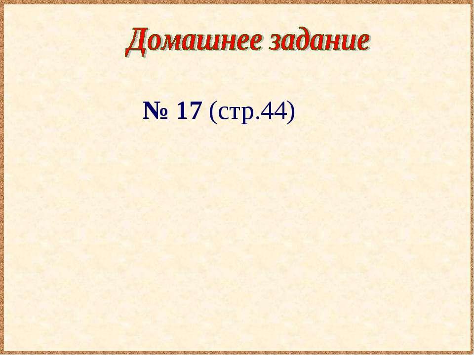 № 17 (стр.44)