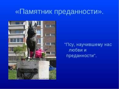 """«Памятник преданности». """"Псу, научившему нас любви и преданности""""."""