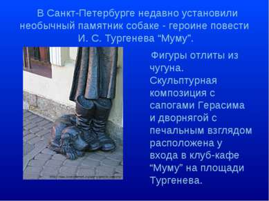 В Санкт-Петербурге недавно установили необычный памятник собаке - героине пов...