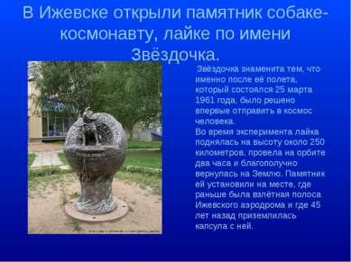 В Ижевске открыли памятник собаке-космонавту, лайке по имени Звёздочка. Звёзд...