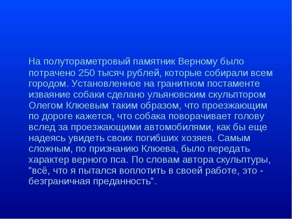 На полутораметровый памятник Верному было потрачено 250 тысяч рублей, которые...
