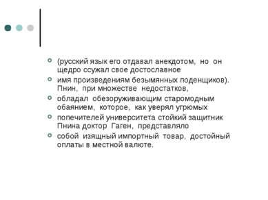 (русский язык его отдавал анекдотом, но он щедро ссужал свое достославное имя...
