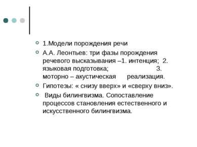 1.Модели порождения речи А.А. Леонтьев: три фазы порождения речевого высказыв...