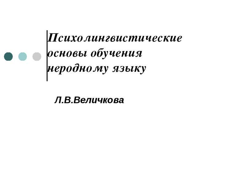 Психолингвистические основы обучения неродному языку Л.В.Величкова