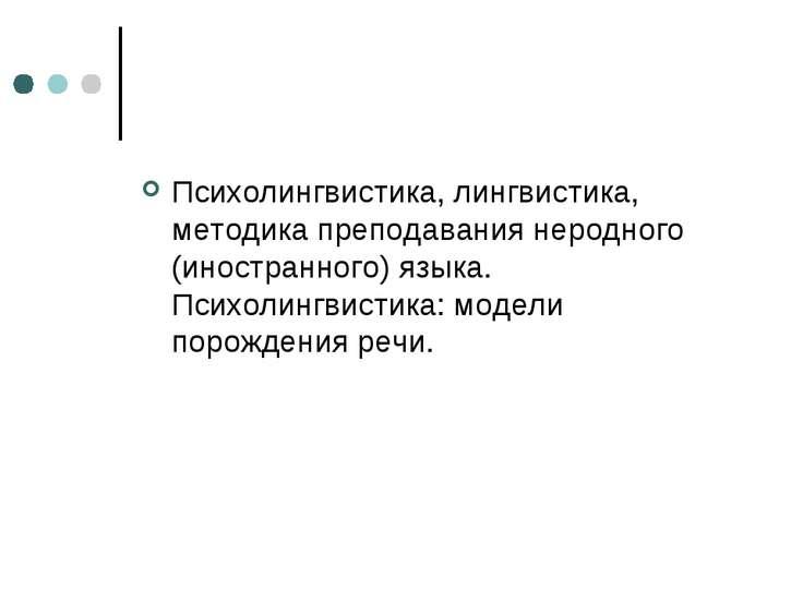 Психолингвистика, лингвистика, методика преподавания неродного (иностранного)...