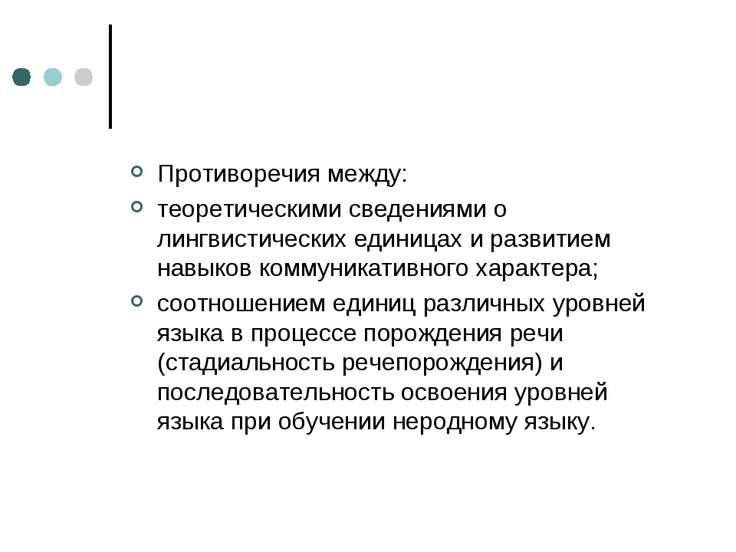 Противоречия между: теоретическими сведениями о лингвистических единицах и ра...