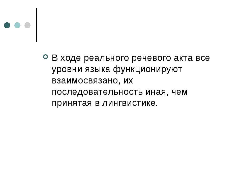 В ходе реального речевого акта все уровни языка функционируют взаимосвязано, ...