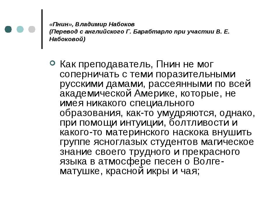 «Пнин», Владимиp Набоков (Перевод с английского Г. Барабтарло при участии В. ...