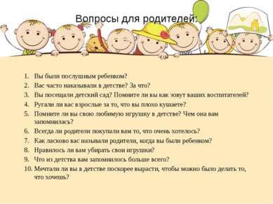 Вопросы для родителей: Вы были послушным ребенком? Вас часто наказывали в дет...