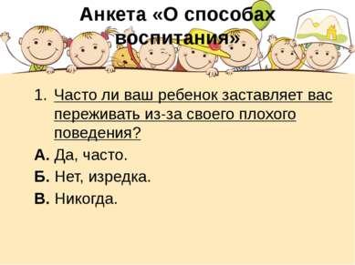 Анкета «О способах воспитания» Часто ли ваш ребенок заставляет вас переживать...
