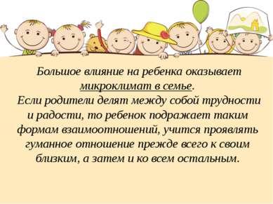 Большое влияние на ребенка оказывает микроклимат в семье. Если родители делят...