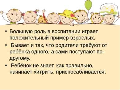 Большую роль в воспитании играет положительный пример взрослых. Бывает и так,...