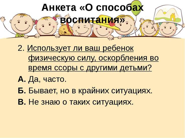Анкета «О способах воспитания» 2. Использует ли ваш ребенок физическую силу, ...