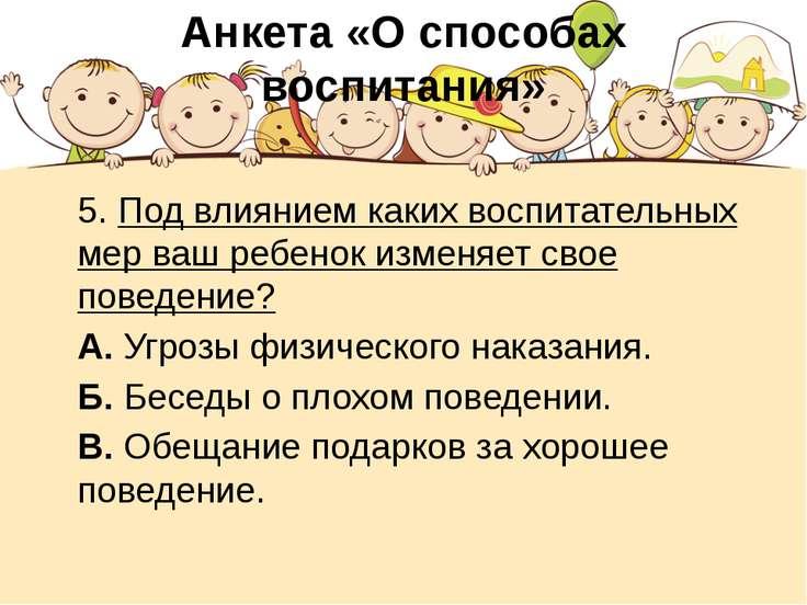 Анкета «О способах воспитания» 5. Под влиянием каких воспитательных мер ваш р...
