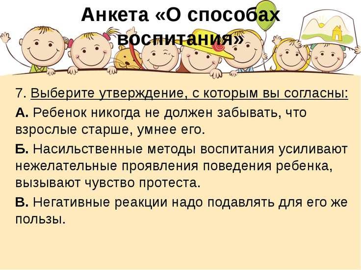 Анкета «О способах воспитания» 7. Выберите утверждение, с которым вы согласны...