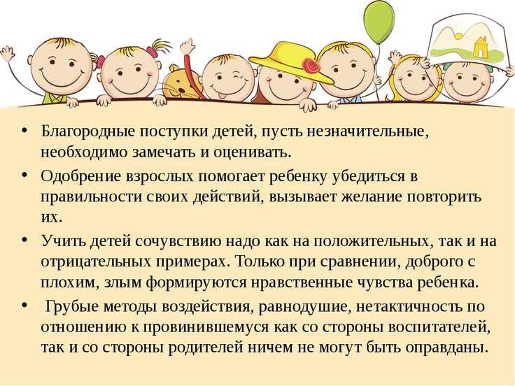 Благородные поступки детей, пусть незначительные, необходимо замечать и оцени...