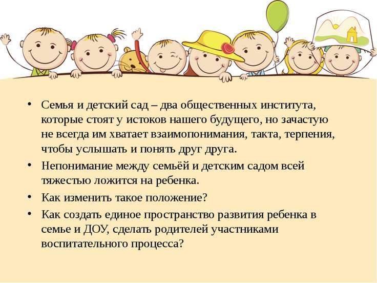 Семья и детский сад – два общественных института, которые стоят у истоков наш...
