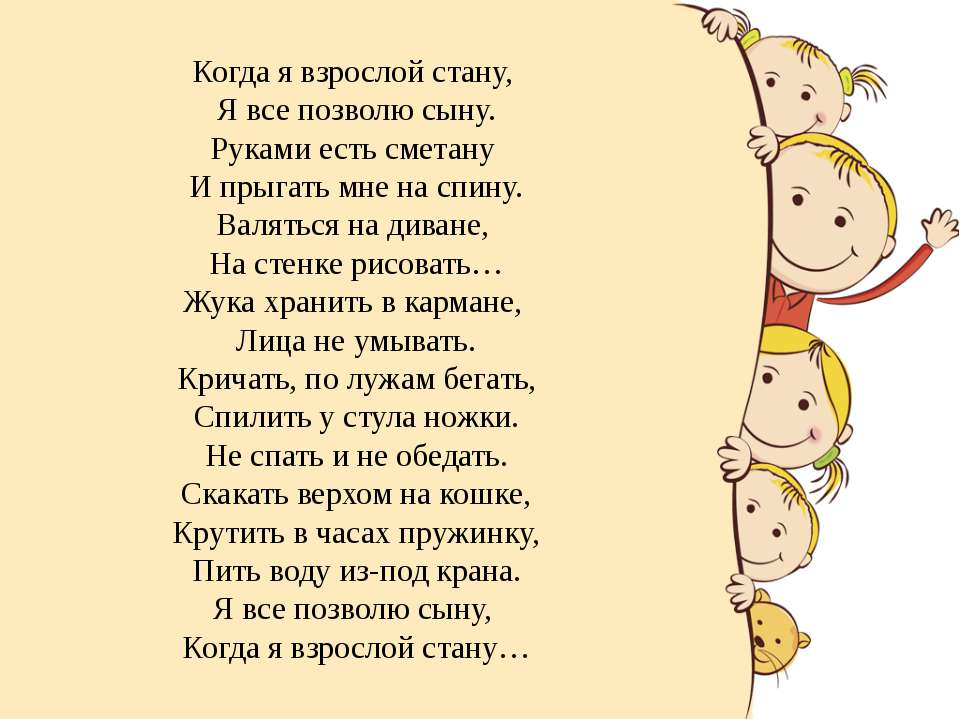 Стих о взрослом ребенке