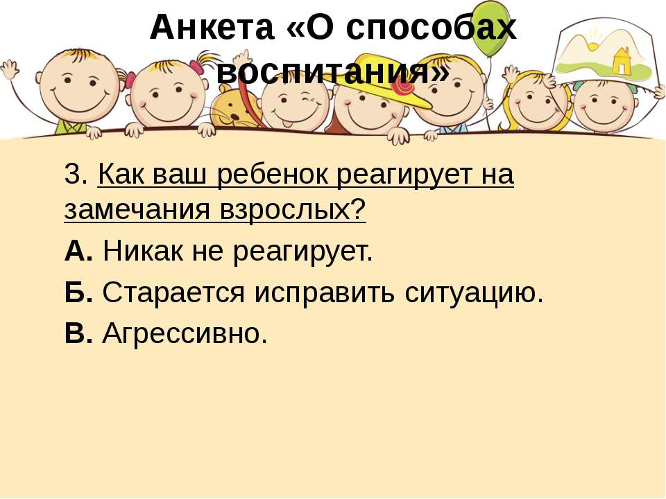 Анкета «О способах воспитания» 3. Как ваш ребенок реагирует на замечания взро...