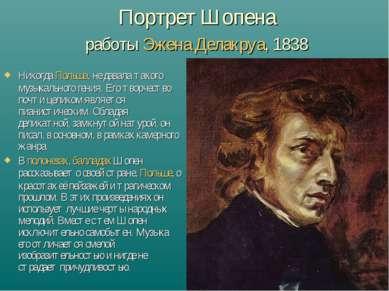 Портрет Шопена работы Эжена Делакруа, 1838 НикогдаПольша, не давала такого м...