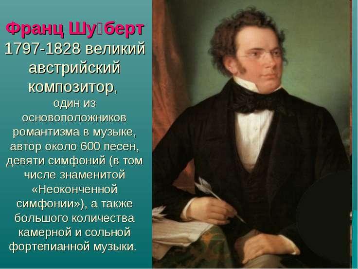 Франц Шу берт 1797-1828 великий австрийский композитор, один из основоположни...