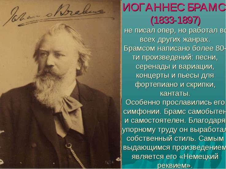 ИОГАННЕС БРАМС (1833-1897) не писал опер, но работал во всех других жанрах. Б...