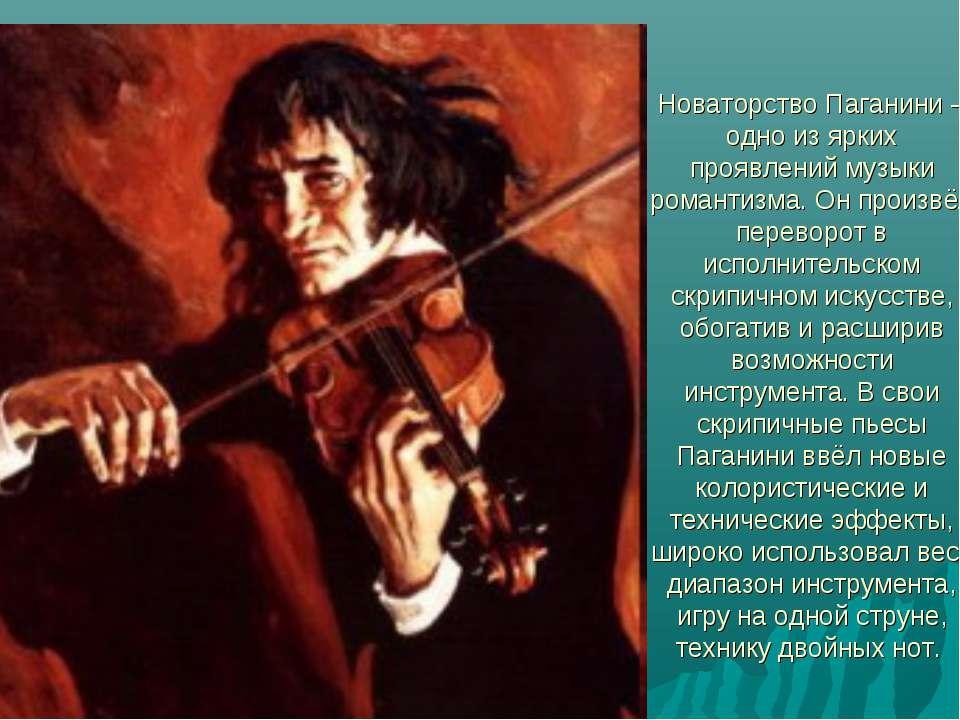 Новаторство Паганини – одно из ярких проявлений музыки романтизма. Он произвё...