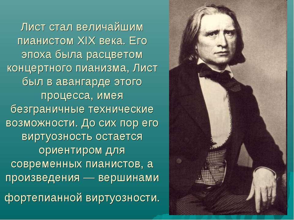 Лист стал величайшим пианистом XIX века. Его эпоха была расцветом концертного...