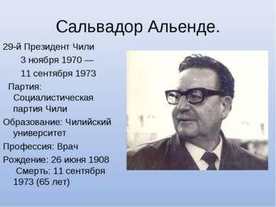 Сальвадор Альенде. 29-й Президент Чили 3 ноября 1970— 11 сентября 1973  Па...