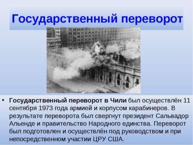 Государственный переворот Государственный переворот в Чили был осуществлён 11...
