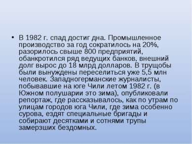 В 1982 г. спад достиг дна. Промышленное производство за год сократилось на 20...