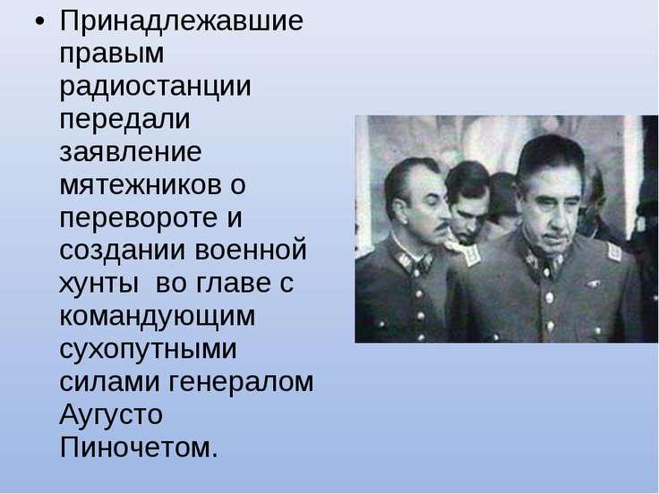Принадлежавшие правым радиостанции передали заявление мятежников о перевороте...