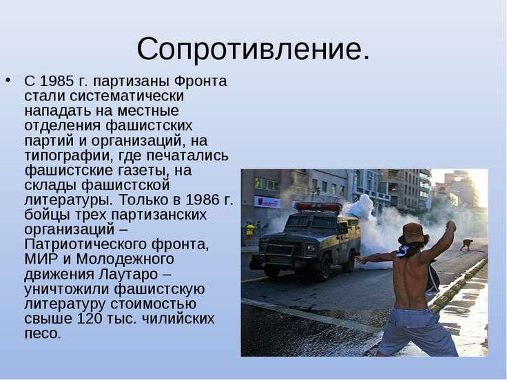 Сопротивление. С 1985 г. партизаны Фронта стали систематически нападать на ме...