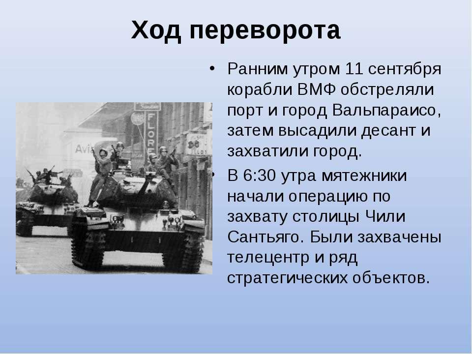 Ход переворота Ранним утром 11 сентября корабли ВМФ обстреляли порт и город В...