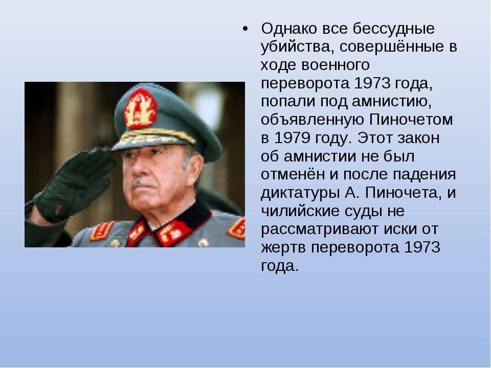 Однако все бессудные убийства, совершённые в ходе военного переворота 1973 го...