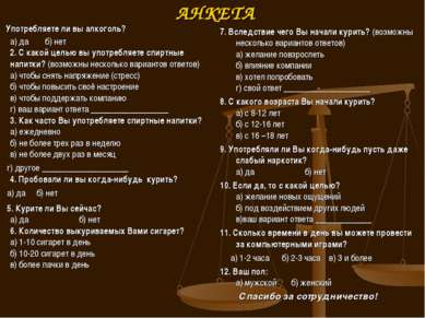АНКЕТА Употребляете ли вы алкоголь? а) да б) нет 2. С какой целью вы употребл...