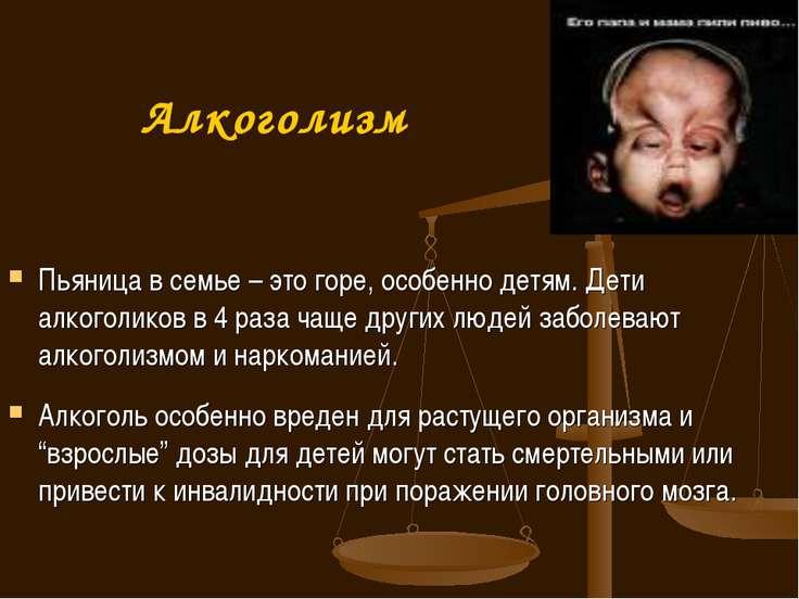 Алкоголизм Пьяница в семье – это горе, особенно детям. Дети алкоголиков в 4 р...