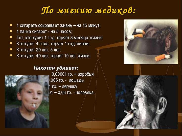 По мнению медиков: 1 сигарета сокращает жизнь – на 15 минут; 1 пачка сигарет ...