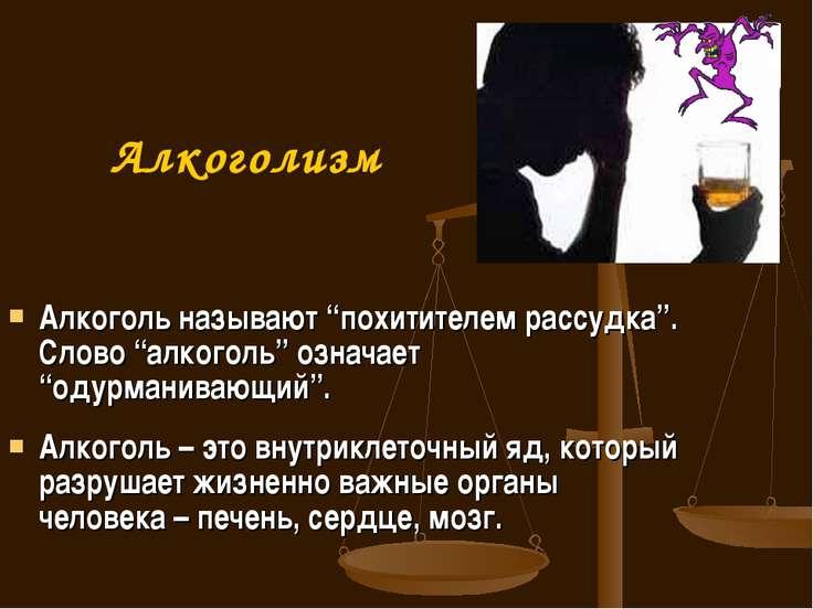 """Алкоголь называют """"похитителем рассудка"""". Слово """"алкоголь"""" означает """"одурмани..."""