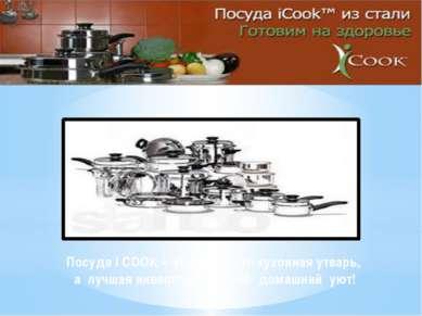 Посуда I COOK – это не просто кухонная утварь, а лучшая инвестиция в мой дома...