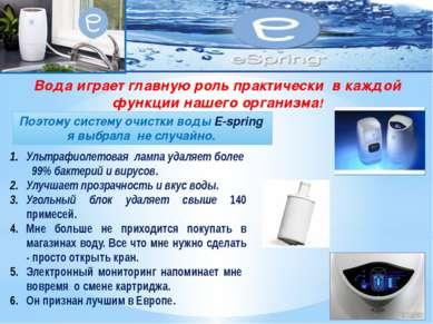 Ультрафиолетовая лампа удаляет более 99% бактерий и вирусов. Улучшает прозрач...