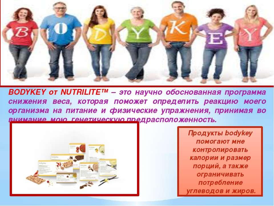 BODYKEY от NUTRILITE™ – это научно обоснованная программа снижения веса, кото...