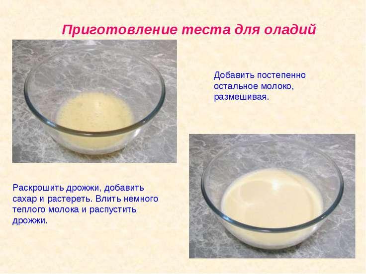Приготовление теста для оладий Раскрошить дрожжи, добавить сахар и растереть....