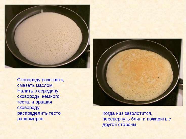 Сковороду разогреть, смазать маслом. Налить в середину сковороды немного тест...